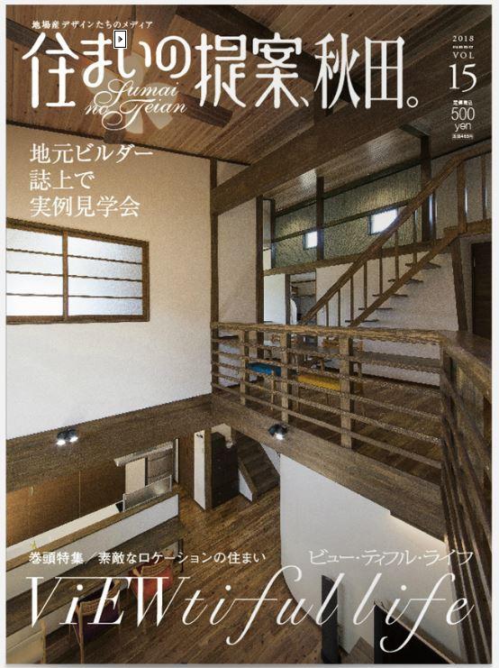「住まいの提案、秋田。」に掲載されました。
